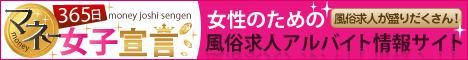"""西川口・川口の風俗求人【365日マネー女子宣言!(サンロクゴ)】"""">西川口・川口の風俗求人【365日マネー女子宣言!(サンロクゴ)"""